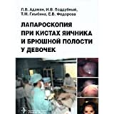 Laparoscopy for ovarian cyst