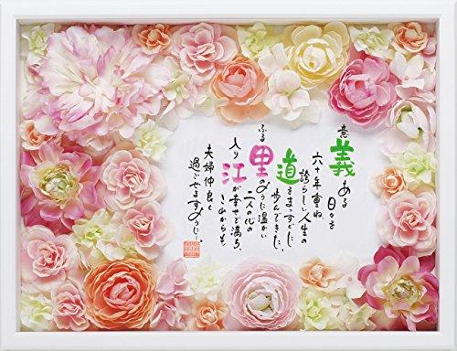 還暦 長寿 各種お祝いに ネームインポエム 【 スウィート ブーケ 】 彩り豊かな花々がシーンを彩ります(White)