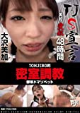 TOHJIRO的・密室調教 儚系ドマゾペット/ドグマ [DVD]