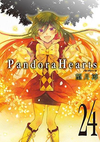PandoraHearts (24)(完) (Gファンタジーコミックス)