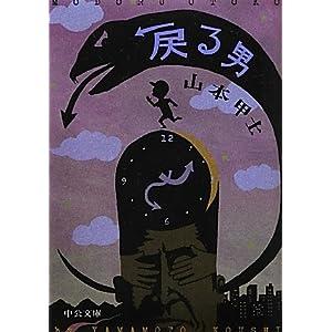 戻る男 (中公文庫)