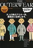 メンズファッションの教科書シリーズ vol.5 コートの教科書 The Outerwear (Gakken Mook Fashion Text Series)
