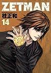 ZETMAN 14 (ヤングジャンプコミックス)