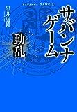 サバンナゲーム 動乱 (小学館クリエイティブ単行本)