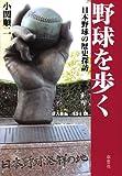 野球を歩く: 日本野球の歴史探訪