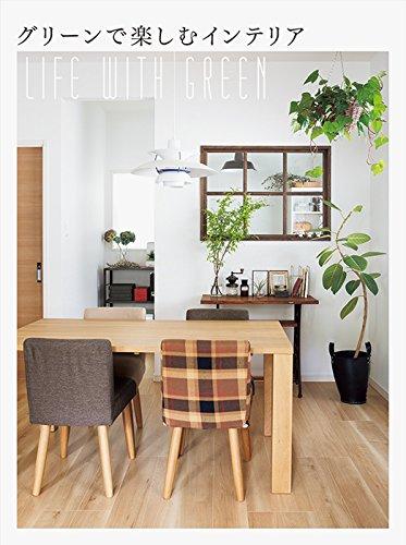 RoomClip商品情報 - グリーンで楽しむインテリア