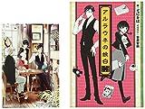 【Amazon.co.jp限定】アルラウネの独白 ―女学生探偵シリーズ― 豪華書き下ろしショートストーリー付イラストカード特典