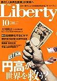 The Liberty (ザ・リバティ) 2010年 10月号 [雑誌]