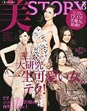 美STORY (ストーリィ) 2011年 03月号 [雑誌]