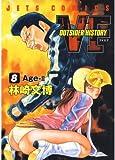 VF-アウトサイダーヒストリー- 8 (ジェッツコミックス)