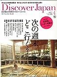 Discover Japan (ディスカバー・ジャパン) 2011年 04月号 [雑誌]