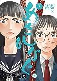 あさひなぐ 7 (ビッグ コミックス)