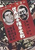 ルー・テーズ対力道山 世界選手権争奪戦[DVD]