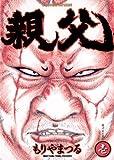 親父(1) (ビッグコミックス)