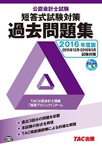 公認会計士試験 短答式試験 過去問題集 2016年度
