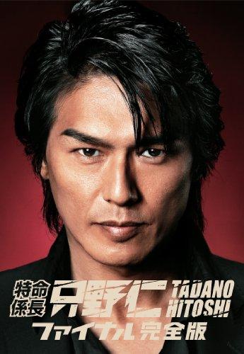 特命係長・只野仁 ファイナル 完全版 [DVD]の画像