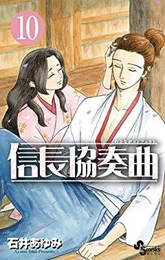 信長協奏曲(10) ゲッサン少年サンデーコミックス