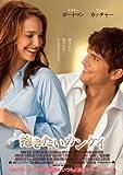 抱きたい関係 (ナタリー・ポートマン出演) [DVD]