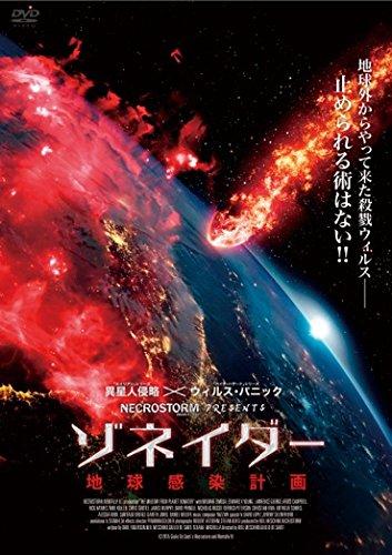 ゾネイダー 地球感染計画 [DVD] -