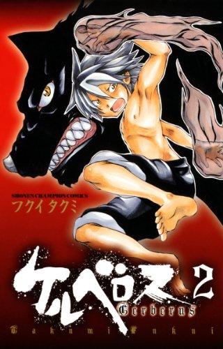 ケルベロス 2 (少年チャンピオン・コミックス)
