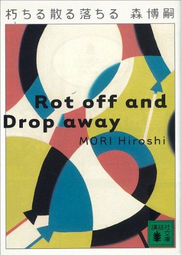 朽ちる散る落ちる Rot off and Drop away Vシリーズ (講談社文庫)