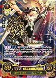 ファイアーエムブレム サイファ TCG 【6弾 閃駆ノ騎影 SR+】暗野に咲く姫花 エリーゼ B06-058 SR+