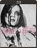 薔薇の葬列 HDニューマスター版[Blu-ray/ブルーレイ]