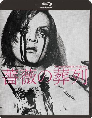 薔薇の葬列 HDニューマスター版 [Blu-ray]