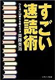すごい速読術 ひと月に50冊本を読む方法 (ソフトバンク文庫 サ 2-1)