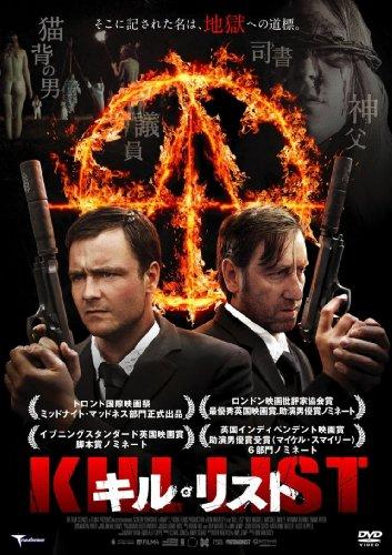キル・リスト [DVD]