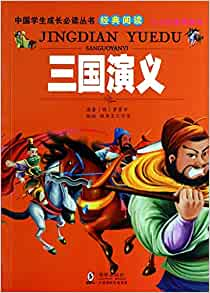 romance of three kingdoms luo guanzhong Welcome to the romance of the three kingdom community please feel free to share everything you had :) romance of the three kingdoms, written by luo guanzhong in the 14th century,is a historical novel set amidst the turbulent years near the end of the han dynasty and the three kingdoms era of chinese history, starting in 169 ad and ending with .