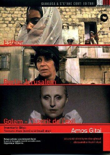 Amos Gitai Collection 2 (Esther / Berlin-Jerusalem / Golem: L'esprit De L'exil) [Region 2]