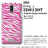 au ISW13HTケース・カバー HTC J au ゼブラ ピンク isw13ht-207