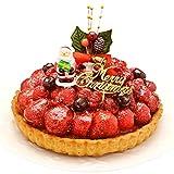 クリスマス 限定 フルーツケーキ トリプルベリー タルト 5号15cm(4~6名)