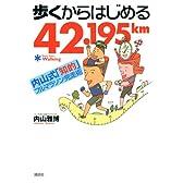 歩くからはじめる42.195km――内山式「知的」フルマラソン完走術 (講談社の実用BOOK)