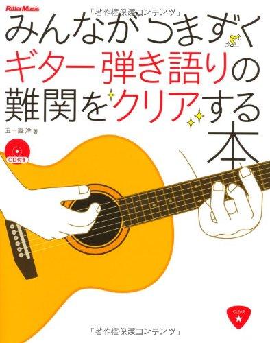 みんながつまずくギター弾き語りの難関をクリアする本 (CD付き)