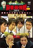 麻雀最強戦2014 桜井章一 森山茂和 解説 特別プロ予選 下巻 【DVD】
