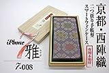 アイフォン7ケース手帳型 雅 7-008 西陣織 正絹 ギフト最適