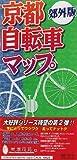 京都自転車マップ―郊外版