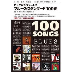 """百曲探訪 ブルース・スタンダード100曲 (""""百曲探訪""""シリーズ)"""