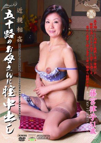 近親相姦 五十路のお母さんに膣中出し (AED-77) [DVD]