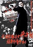 武闘派極道史~組長邸襲撃事件 [DVD]