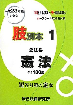 肢別本〈1〉公法系憲法〈平成23年版〉