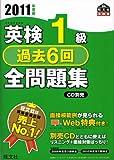 英検1級過去6回 全問題集〈2011年度版〉 (旺文社英検書)