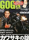 GOGGLE (ゴーグル) 2014年 1月号