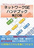 ネットワークSEハンドブック: 提案、設計から構築、試験、運用まで