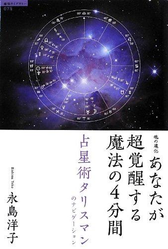 あなたが超覚醒する魔法の4分間 魂の進化 占星術タリスマンのナビゲーション|永島洋子|徳間書店|送料無料