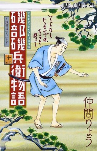 磯部磯兵衛物語~浮世はつらいよ~ 11 (ジャンプコミックス) -