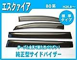 【純正型サイドバイザー/ドアバイザー】■トヨタ■エスクァイア ZWR80G H26年10月~ バイザー取付説明書付
