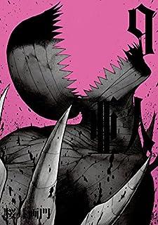 亜人OVA Vol.2 「圭・攻・戸崎・下村 in 隠れ家の旅館 佐藤・田中 in 秘密のアジト」